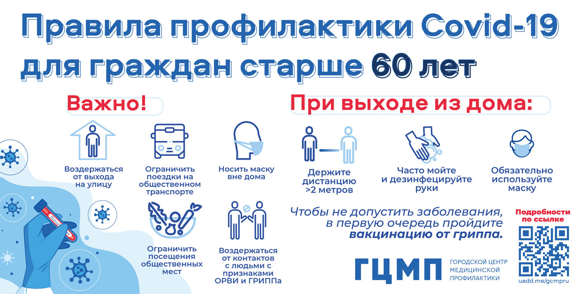 Правила профилактики для граждан старше 60 лет